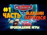 Тачки 2 #1-Молния Маквин Вернулся
