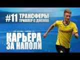 Карьера за Наполи [Сезон 2] #11 - Триллер с Дженоа, трансфер