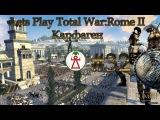 Let's Play Total War:Rome 2 - Карфаген. #32. Карфагенская Империя (Финал 1 сезона)