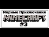 LP.Мирные Приключения в Майнкрафт #3 Прямо в шахту !!!