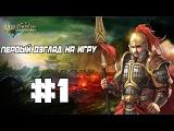 Властители древнего мира #1 - Первый взгляд на игру