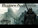 Подвиги Обывателя (TES V:Skyrim) Защита Дипломной Работы #8