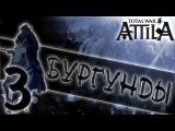 Total War: ATTILA Бургунды - Незваные Гости #3