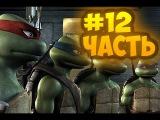 Черепашки ниндзя Mutant Melee#12-Сплинтер против Черепашек!