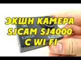 Обзор посылок из Китая. Часть 8. Экшн камера Sjcam SJ4000 с Wi Fi