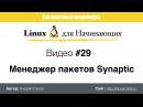 Видео 29 Менеджер пакетов Synaptic