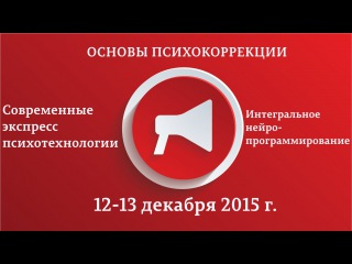 Анонс семинара 12-13 декабря 2015