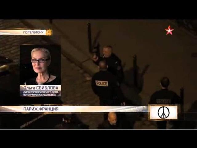 Российский галерист Ольга Свиблова рассказала о расстреле в ресторане Парижа
