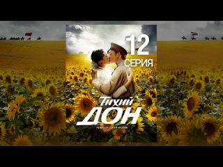 Тихий Дон. 12 Серия (2015) @ Русские сериалы