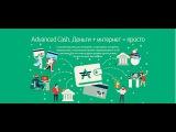 ●•●•  INFINii Advcash (advanced cash) - регистрация, заказ карты MasterCard