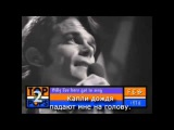 B. J. Thomas - Rain drops keep falling on my head с переводом RuSubSongs