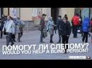 Блогер GConstr поддерживает! Безразличие к слепым социальный эксперим. от ChebuRussiaTV