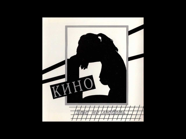 Kino - Eto Ne Lubov Кино - Это не Любовь