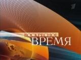 Программа Воскресное ВРЕМЯ Новости 24 01 2016 РОССИЯ США ЕВРОПА СИРИЯ ИГИЛ
