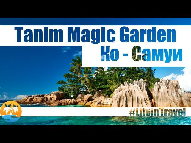 Tanim Magic Garden Магический сад Будды Остров Самуи / Таиланд