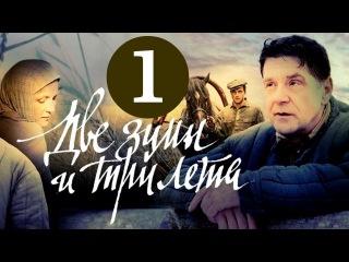 Две зимы и три лета 1 серия (2014) Драма фильм кино сериал экранизация