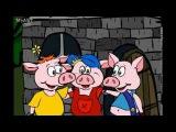 Три поросенка. Детский поучительный мультик по мотивам известной сказки о трех поросятах и волке