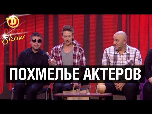 Похмелье актеров театра Дизель Шоу выпуск 3 04 12