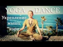YOGA DANCE Йога в танце с Катериной Буйда. Урок №5 Укрепление мышц кора Йога для живота