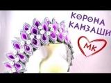 Ободок- корона канзаши