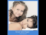МАМА поёт Романова Диана (автор Жанна Колмагорова)