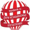 WPodarok (подарки-впечатления)