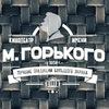 Кинотеатр им. М. Горького  г.Печора