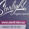 "Студия наращивания ресниц ""Starlight"""