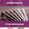 Магазин мебели и фурнитуры ДЕКС   Украина
