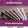 Магазин мебели и фурнитуры ДЕКС | Украина