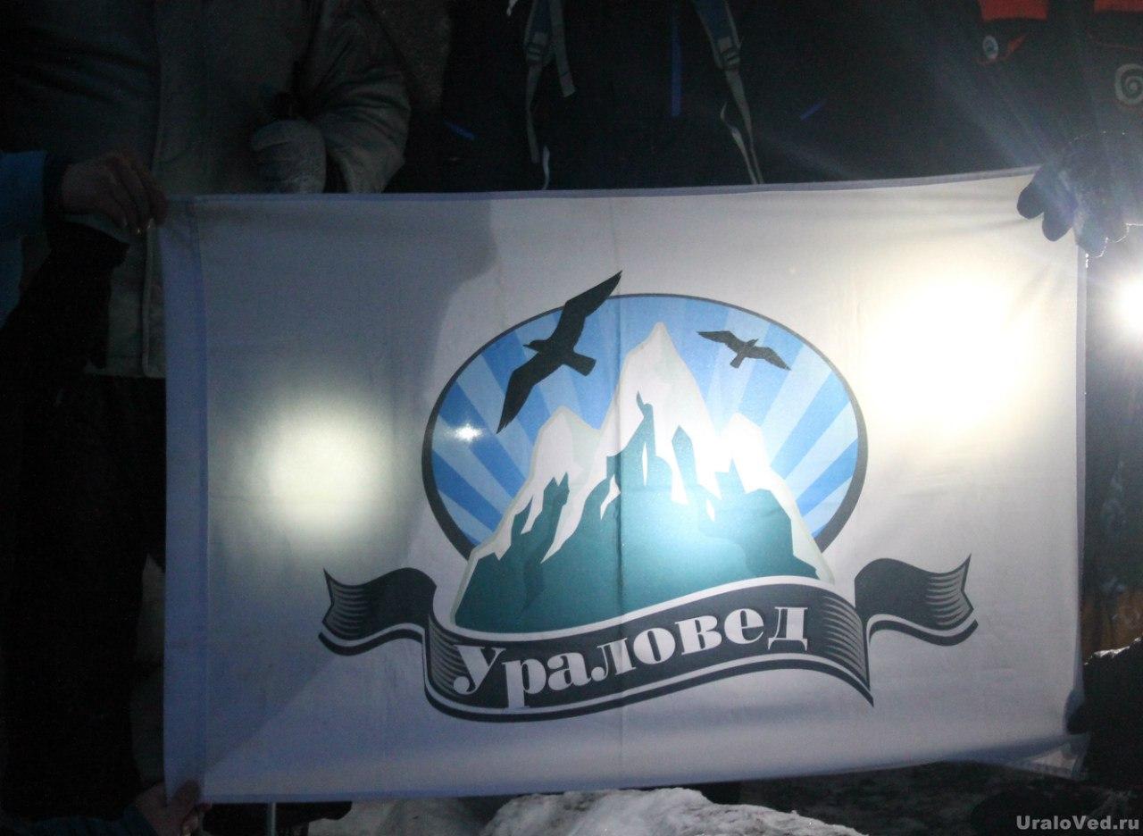 Ураловед