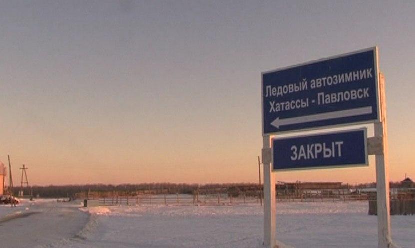 Ледовая переправа Хатассы-Павловск будет закрыта до 20 ноября