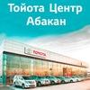 Тойота Центр Абакан