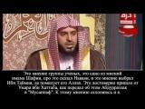 Шейх Ат-Тарифи - хукм откладывания Иша намаза до наступления рассвета