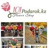 Доставка цветов в Алматы