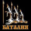 Клуб смешанных единоборств «Баталия»