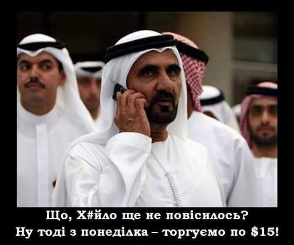 Средняя цена российской нефти Urals в январе упала в 1,6 раза до $28,75 за баррель, - Минфин РФ - Цензор.НЕТ 9850