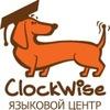 Языковой центр ClockWise