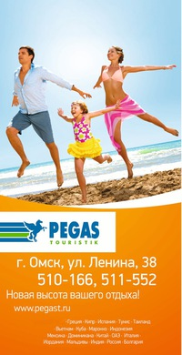 Турагентство Орска «Вокруг Света» - Пегас туристик