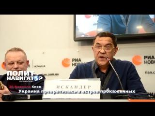И.Хисамов - Украина превратилась в остров прокаженных