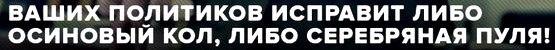 Суд отпустил Шевцова из-за давления со стороны Администрации Президента, - Ляшко - Цензор.НЕТ 3775