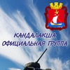 КАНДАЛАКША   Официальная группа