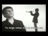 Синяя песня - ВИА Поющие гитары (Subtitles)