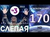 Слепая на ТВ3 - Освобождение (170 Серия от ASHPIDYTU в 2015)
