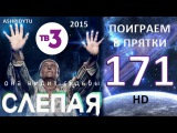 Слепая на ТВ3 - Поиграем в Прятки (171 Серия от ASHPIDYTU в 2015)