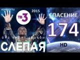 Слепая на ТВ3 - Спасение (174 Серия от ASHPIDYTU в 2015)
