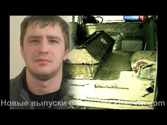 Честный детектив Железобетонное доказательство 27 04 2013