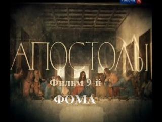 Док. сериал «Апостолы». Фильм 9-й. «ФОМА» (2014)