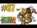 Прохождение LOST CITY - TEMPLE OF BLOOM 1-10 Plants vs Zombies 2 - Бесконечный режим