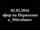 Объявление: 02.02.2016 - эфир на Перископе